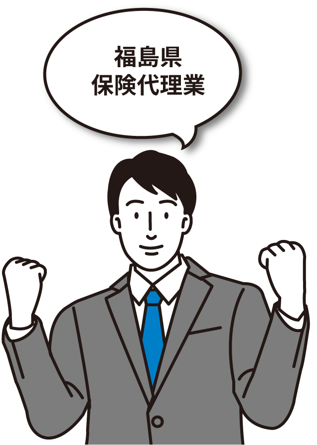 福島県保険代理業