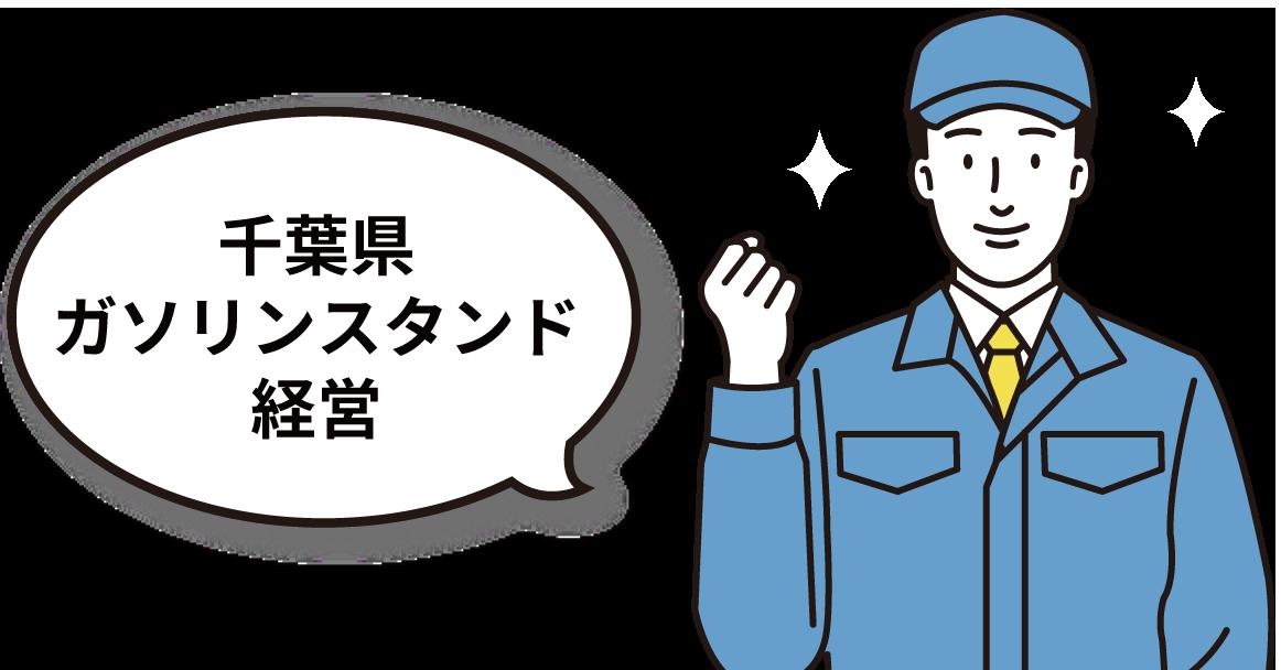 千葉県ガソリンスタンド経営