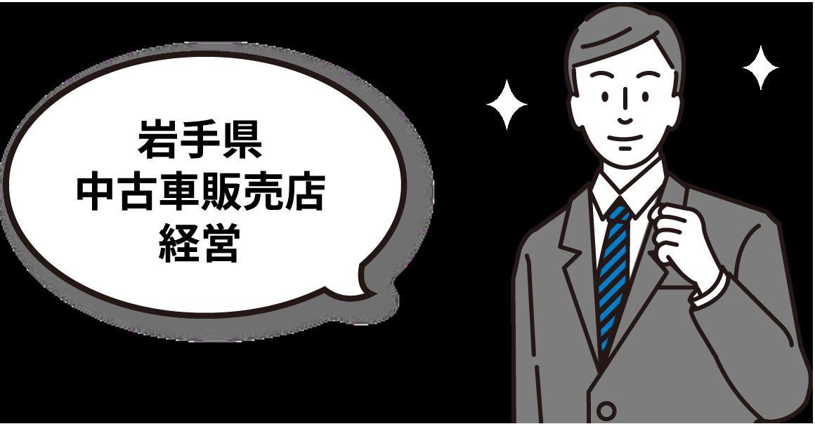 岩手県中古車販売店経営